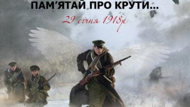 Как студенты своей кровью писали историю Украины. 29 января – День памяти Героев Крут (видео) | Корабелов.ИНФО