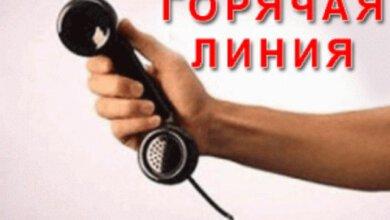 31 января администрация Корабельного района проводит «горячие» телефонные линии | Корабелов.ИНФО