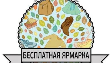 Photo of «Звільни себе від мотлоху»: в Николаеве пройдет бесплатная ярмарка