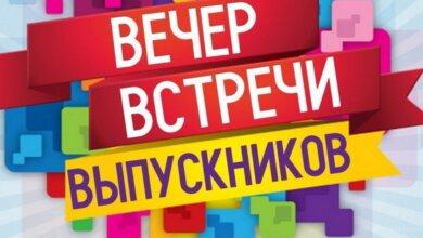 Випускників Миколаївської школи № 29 запрошують на Вечір шкільних друзів   Корабелов.ИНФО image 2