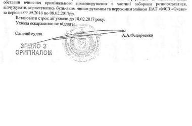 """На заводе """"Океан"""" проводят обыск (видео)   Корабелов.ИНФО image 1"""