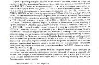 """На заводе """"Океан"""" проводят обыск (видео)   Корабелов.ИНФО image 2"""