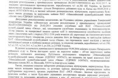 """На заводе """"Океан"""" проводят обыск (видео)   Корабелов.ИНФО image 3"""