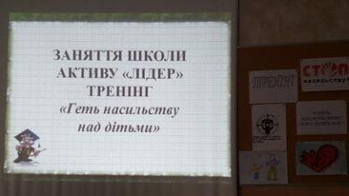 Для учнів школи № 44 відбувся тренінг «Геть насильству над дітьми» | Корабелов.ИНФО image 1