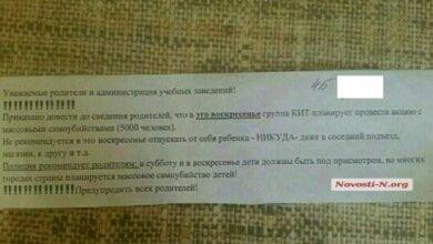 В школах Николаева предупреждают о планируемой волне суицида 5-ти тысяч подростков | Корабелов.ИНФО