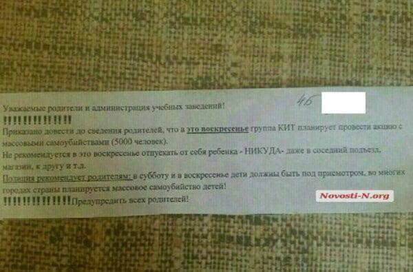 В школах Николаева предупреждают о планируемой волне суицида 5-ти тысяч подростков   Корабелов.ИНФО