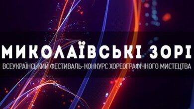 Всеукраїнський фестиваль-конкурс хореографічного мистецтва «Миколаївські зорі» запрошує Вас! | Корабелов.ИНФО