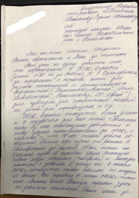 Жители Широкой Балки оказались в заложниках ЖЭКа «Океан»? - разбирался депутат горсовета | Корабелов.ИНФО image 2