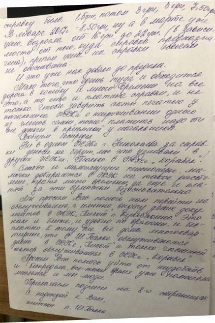 Жители Широкой Балки оказались в заложниках ЖЭКа «Океан»? - разбирался депутат горсовета | Корабелов.ИНФО image 3