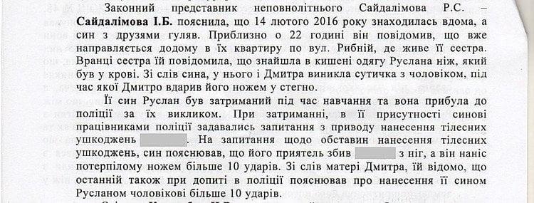 В Николаеве снова судят 16-летнего парня, обвиняемого в нанесении 25 ножевых ранений жителю Корабельного района | Корабелов.ИНФО image 1