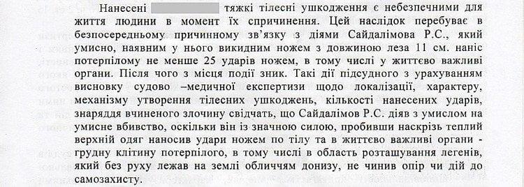 В Николаеве снова судят 16-летнего парня, обвиняемого в нанесении 25 ножевых ранений жителю Корабельного района | Корабелов.ИНФО image 3