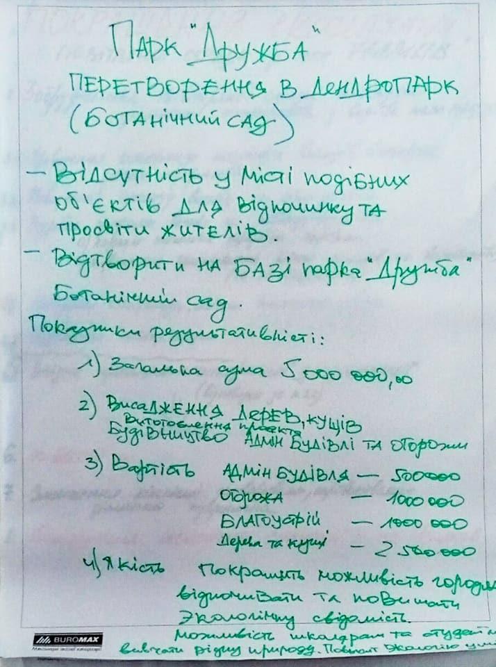 """""""На дендропарк """"Дружба"""" в Корабельном районе нужно 5 млн грн"""", - депутат горсовета"""