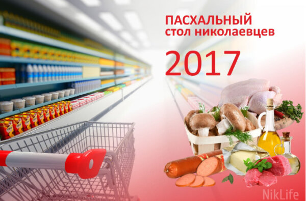 Пасхальный стол николаевцев 2017: сколько стоит праздничное меню | Корабелов.ИНФО image 1