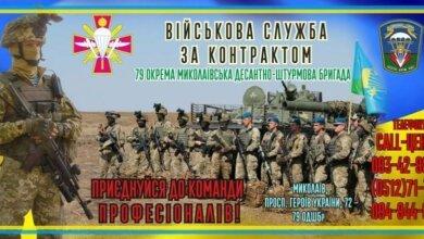 Миколаївська 79-та десантно-штурмова бригада запрошує на контрактну службу | Корабелов.ИНФО