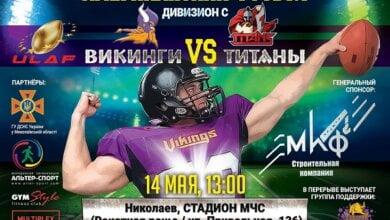 Photo of Американский футбол возвращается в Николаев! Из Корабельного района на матч будет бесплатный автобус