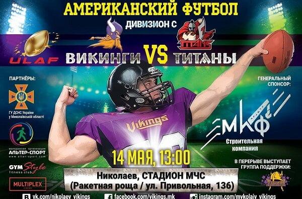 Американский футбол возвращается в Николаев! Из Корабельного района на матч будет бесплатный автобус | Корабелов.ИНФО