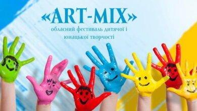 Фестиваль «Art-mix-2017»: на вас чекають різнобарв'я творчості, багато подарунків і сюрпризів! | Корабелов.ИНФО