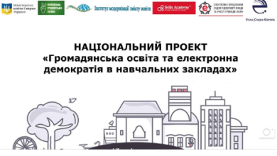 Стартував проект «Громадянська освіта та електронна демократія в навчальних закладах» | Корабелов.ИНФО