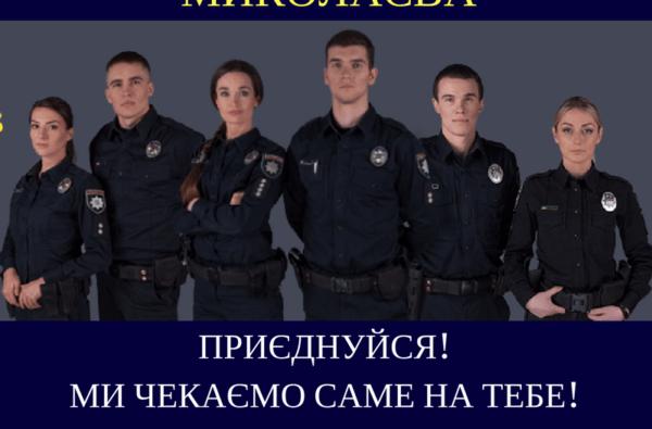 В місті Миколаєві шукають 191 інспектора патрульної поліції | Корабелов.ИНФО