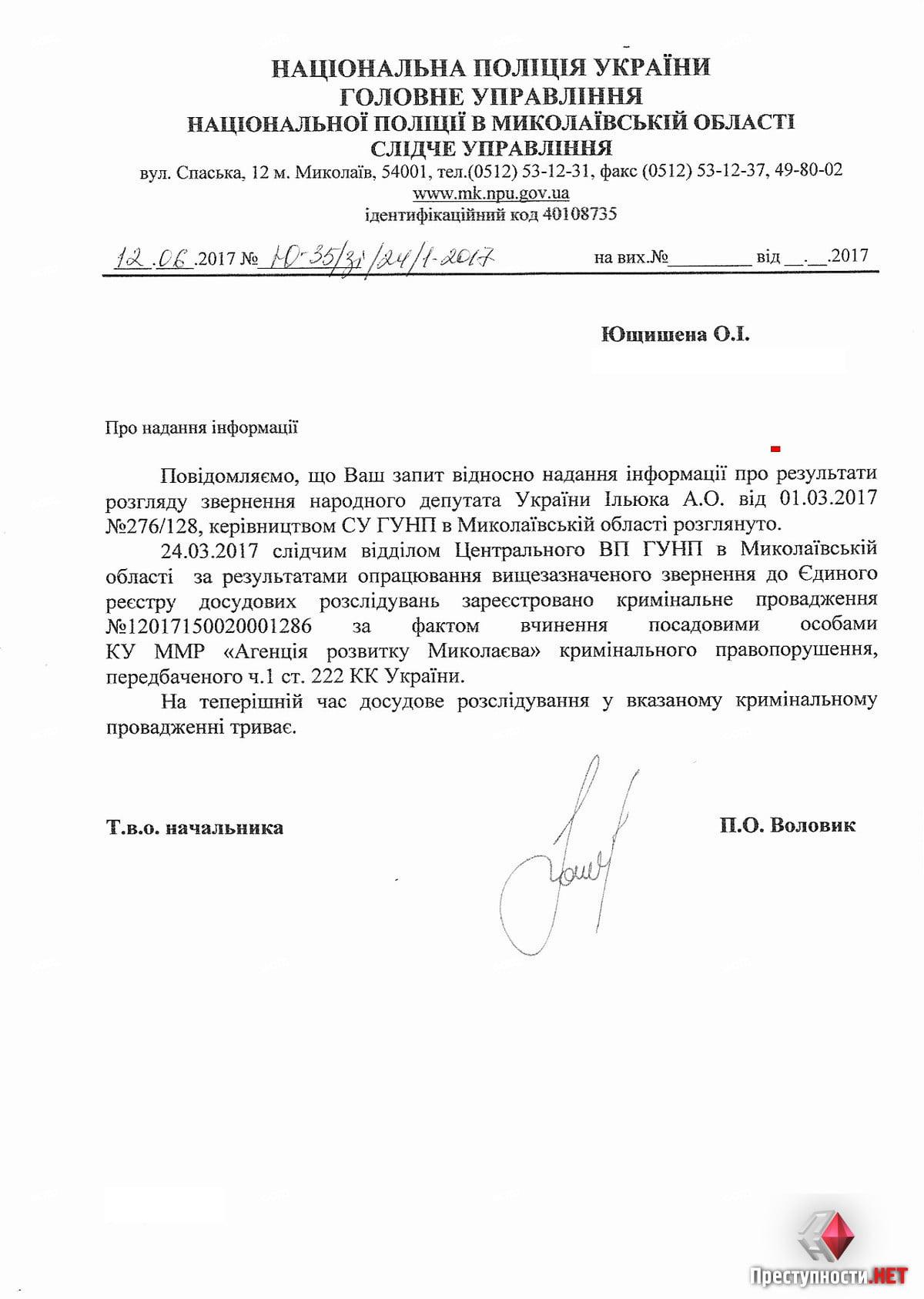 Полиция расследует мошенничество должностными лицами «Агентства развития Николаева»   Корабелов.ИНФО image 2