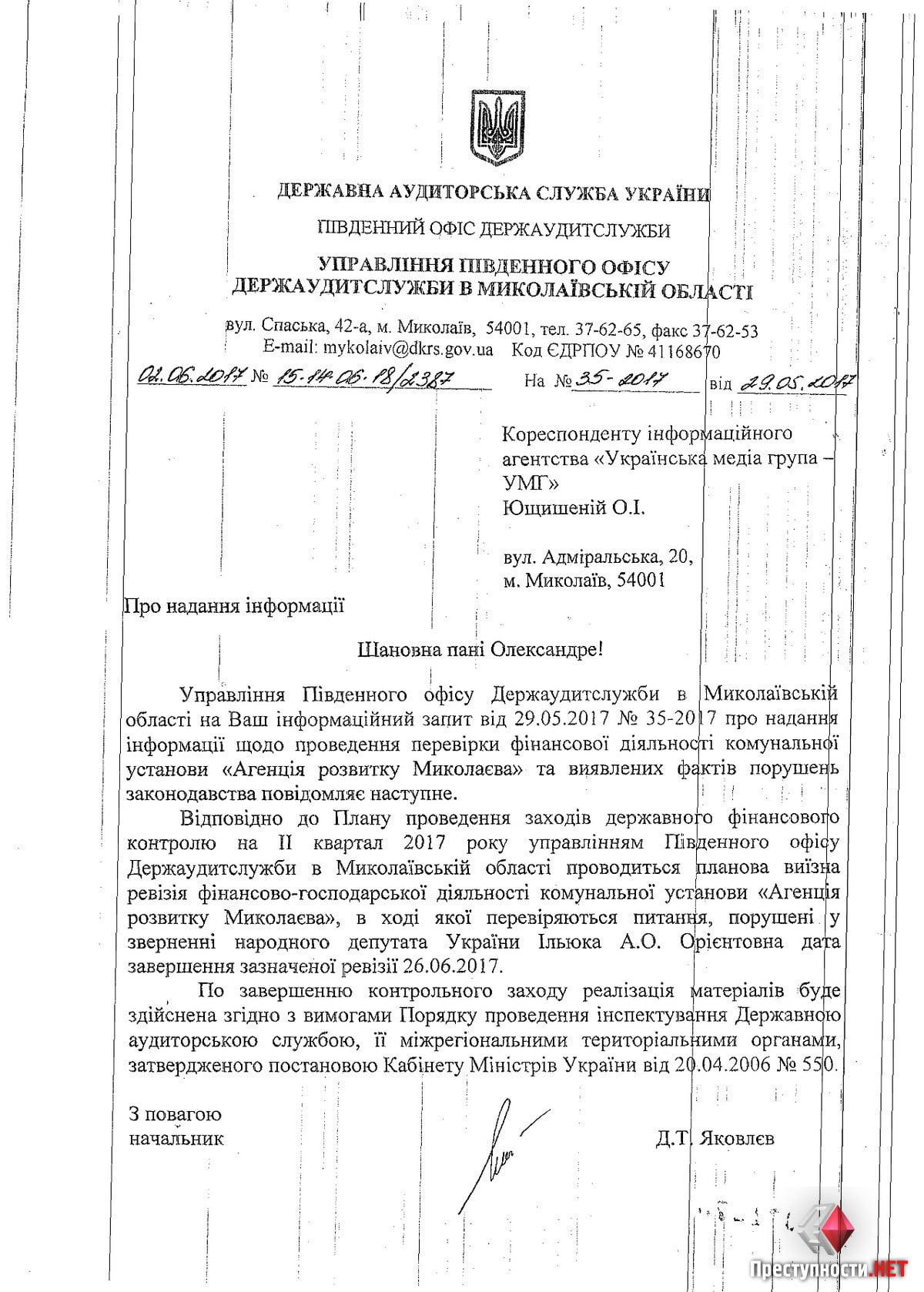Полиция расследует мошенничество должностными лицами «Агентства развития Николаева»   Корабелов.ИНФО image 3
