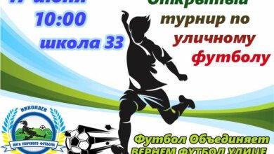 Делайте заявки: 17 июня в школе №33 состоится открытый турнир Лиги Уличного Футбола | Корабелов.ИНФО