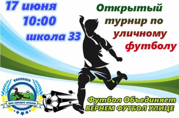 Делайте заявки: 17 июня в школе №33 состоится открытый турнир Лиги Уличного Футбола   Корабелов.ИНФО