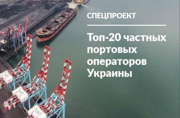 Семь николаевских портов попали в топ-20 частных портовых операторов Украины | Корабелов.ИНФО