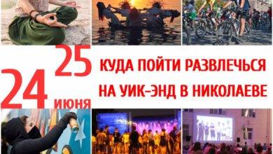 Photo of Выходное пособие: куда пойти развлечься на уик-энд в Николаеве