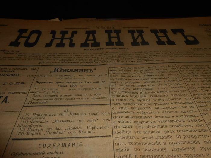 Богоявленцы, добираясь в Николаев в прошлом веке, ломали фургоны, ноги и ребра | Корабелов.ИНФО image 1