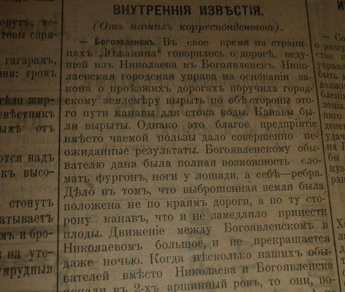 Богоявленцы, добираясь в Николаев в прошлом веке, ломали фургоны, ноги и ребра | Корабелов.ИНФО image 2