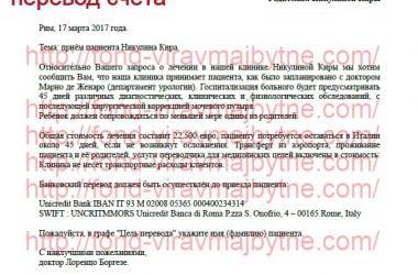 4-летней Кире из Корабельного района Николаева нужна помощь добрых сердец   Корабелов.ИНФО image 3