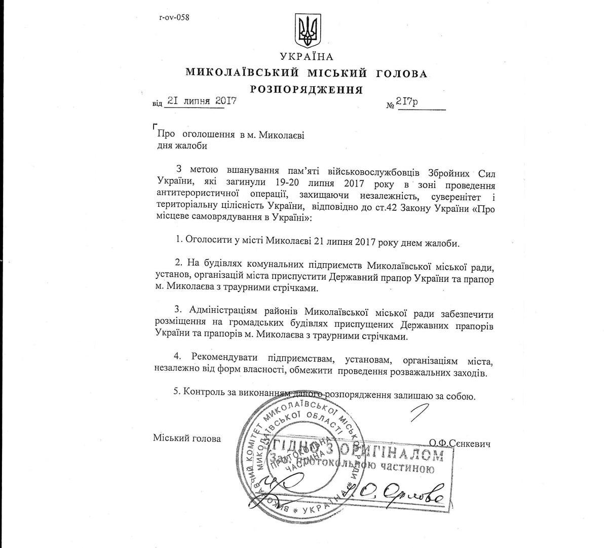 В Николаеве и области 21 июля 2017 года объявили днем траура в связи с гибелью военных в зоне АТО