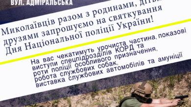 Миколаївців запрошують на святкування Дня Національної поліції України | Корабелов.ИНФО