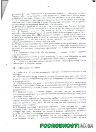 Билеты, спецодежда, вежливость и тишина: какие требования обязаны выполнять николаевские маршрутчики | Корабелов.ИНФО image 4