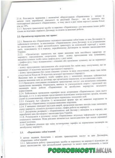 Билеты, спецодежда, вежливость и тишина: какие требования обязаны выполнять николаевские маршрутчики | Корабелов.ИНФО image 1