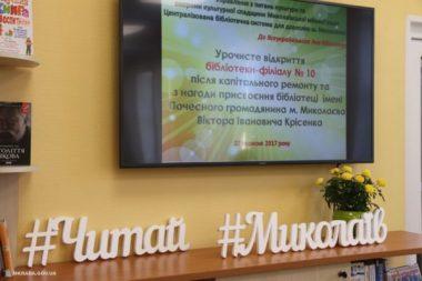 В Корабельном районе состоялось открытие капитально отремонтированной библиотеки   Корабелов.ИНФО image 10