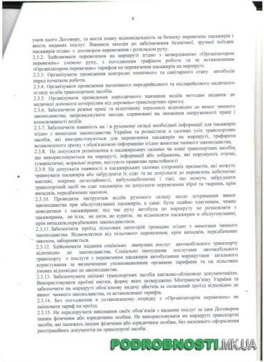 Билеты, спецодежда, вежливость и тишина: какие требования обязаны выполнять николаевские маршрутчики | Корабелов.ИНФО image 2