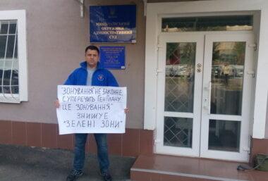 """Чергове засідання суду за скасування антинародного """"зонування"""". Проектування коштувало 600 000 грн"""