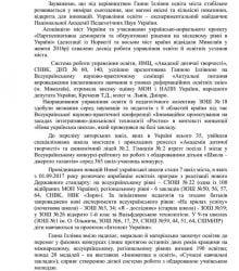 «Совок дремучий», - руководители школ собирают подписи в поддержку Анны Деркач   Корабелов.ИНФО image 3