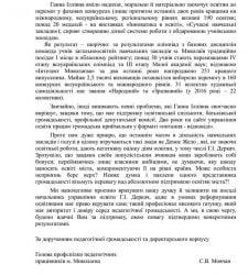«Совок дремучий», - руководители школ собирают подписи в поддержку Анны Деркач   Корабелов.ИНФО image 2