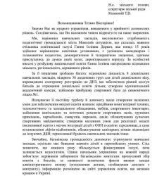 «Совок дремучий», - руководители школ собирают подписи в поддержку Анны Деркач   Корабелов.ИНФО image 1