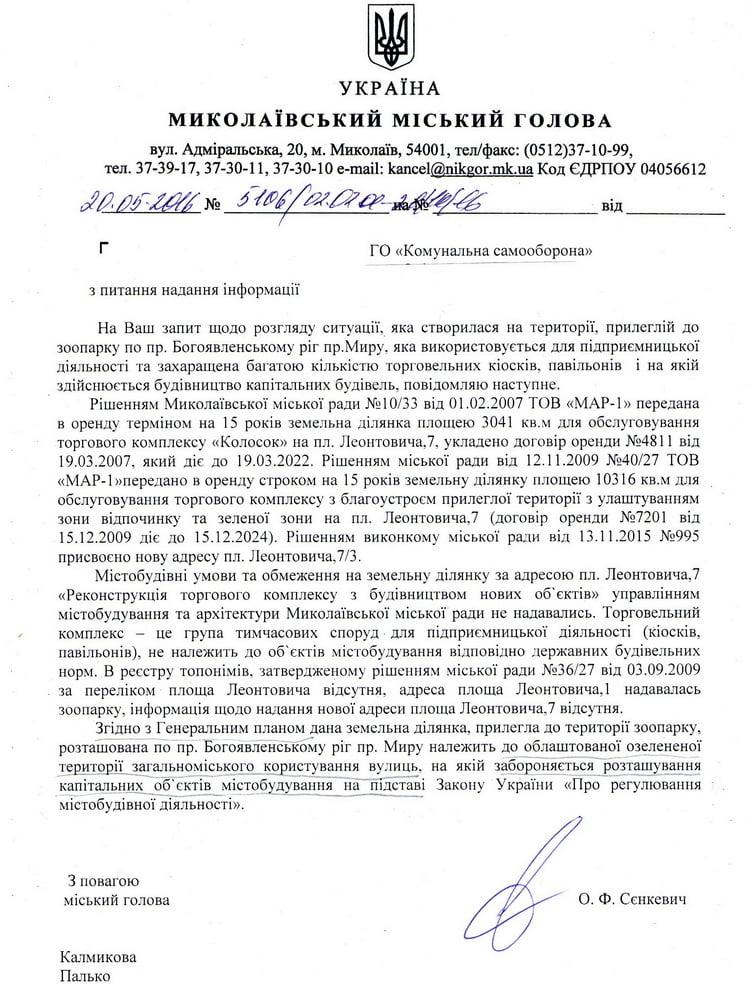 Миколаївська міська рада практично визнала, що зонування недолуге - 2. «Хотєлки» Пеліпаса-«Мультіка»-Бергмана?