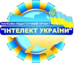 Майбутніх першокласників у Корабельному районі запрошують на заняття у Школі розвитку особистості «Інтелект України» | Корабелов.ИНФО