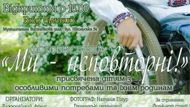 «Ми – неповторні!»: у Миколаєві відкривається фотовиставка, присвячена дітям з особливими потребами. Вхід вільний | Корабелов.ИНФО