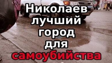 «Лучший город для самоубийства»: гаражное телевидение представило ролик о николаевской жизни | Корабелов.ИНФО