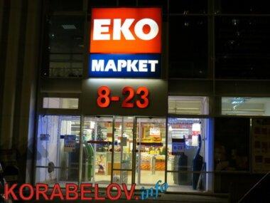 ЭКО-маркет на ул. Океановской