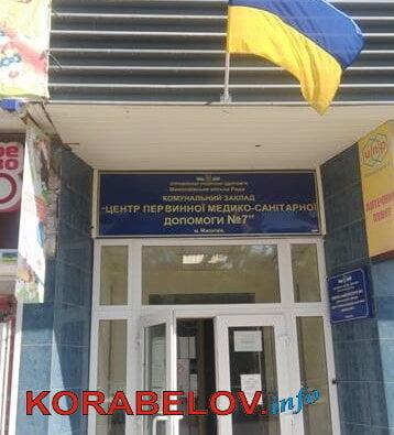 Для жителей Корабельного района открылась после ремонта семейная амбулатория №1   Корабелов.ИНФО