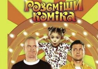 """Завтра в Николаеве состоится кастинг на шоу """"Рассмеши комика. Дети""""   Корабелов.ИНФО"""