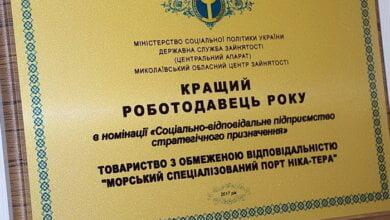 Порт «Ника-Тера» признан одним из лучших работодателей и инвесторов Николаевщины   Корабелов.ИНФО